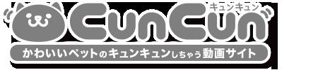 CunCun:キュンキュンしちゃう子犬・子猫・ペットの動画サイト